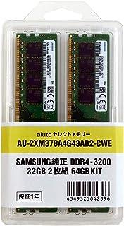AIUTOセレクトメモリー SAMSUNG純正 DDR4-3200 デスクトップ 用 メモリ 32GB×2枚 [ AU-2XM378A4G43AB2-CWE ]