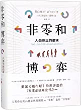 Nonzero:The Logic of Human Destiny (Chinese Edition)
