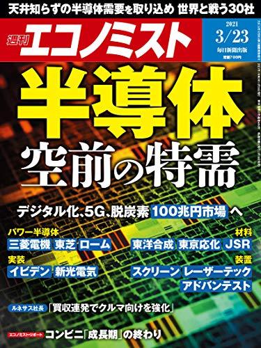 週刊エコノミスト 2021年3月23日号 [雑誌]