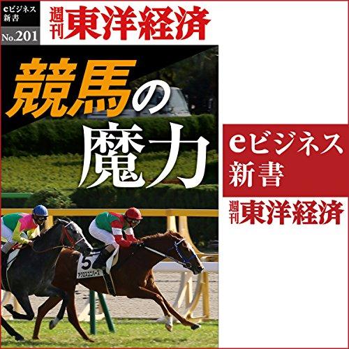 『競馬の魔力 (週刊東洋経済eビジネス新書 No.201)』のカバーアート