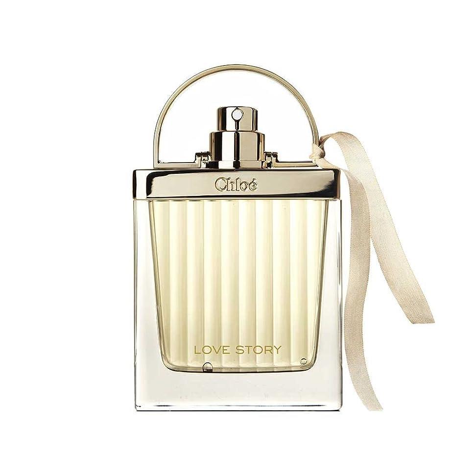 特にアーサーコナンドイル確認してくださいChloe 香水 クロエ ラブストーリー オーデパルファム 50ml EDP SP [並行輸入品]