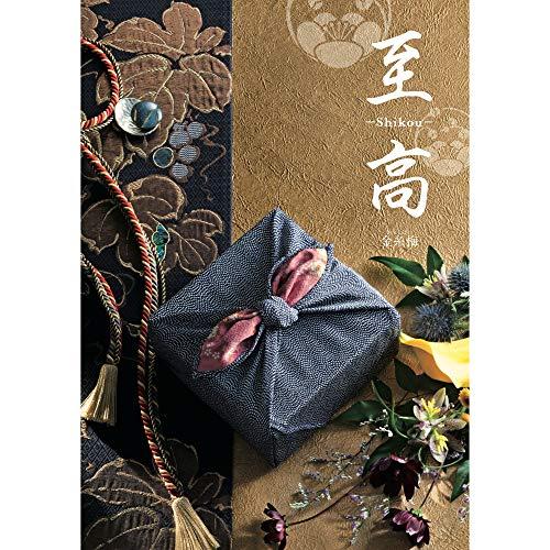 シャディ カタログギフト 至高 (しこう) 金糸梅 きんしばい 包装紙:エターナルスイート