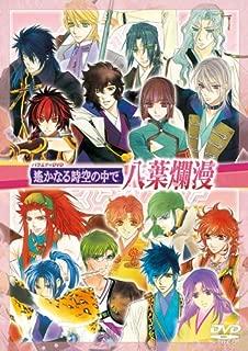 Best anime harukanaru toki no naka de Reviews