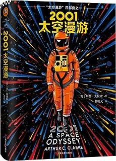 """2001:太空漫游 """"科幻小说之王""""阿瑟•克拉克备受公认的至高杰作!其作品总销量超过一亿册!"""