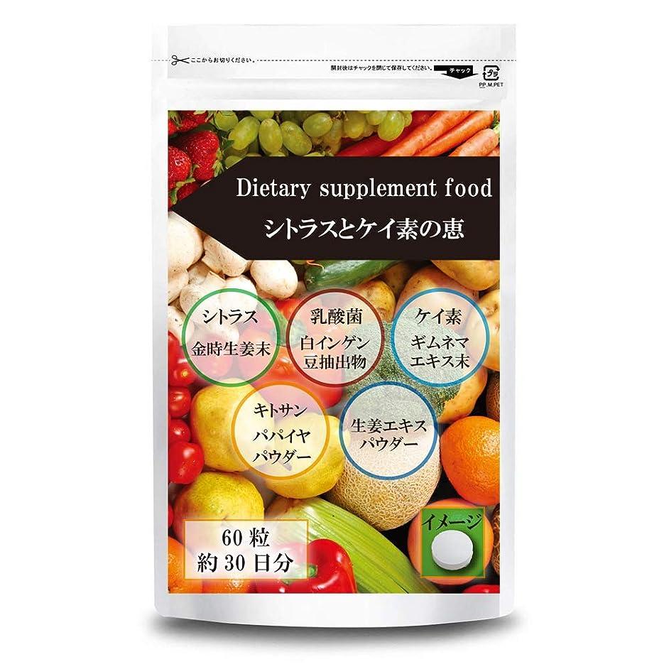 カニ目立つ舌シトラスとケイ素の恵 トータルサポート ダイエット サプリメント 【60粒約30日分】