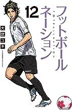 表紙: フットボールネーション(12) (ビッグコミックス) | 大武ユキ