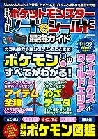 最新ゲーム攻略 ポケットモンスターソード&シールド最強ガイド (マイウェイムック)