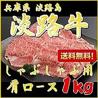 【送料込み】淡路牛 肩ロース 1kg  しゃぶしゃぶ用