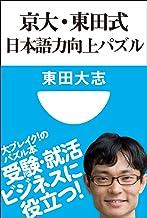 表紙: 京大・東田式 日本語力向上パズル(小学館101新書)   東田大志