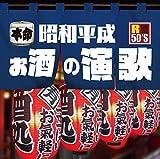 R50's本命 昭和平成お酒の演歌