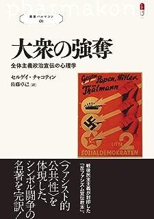 大衆の強奪:全体主義政治宣伝の心理学 (叢書パルマコン)