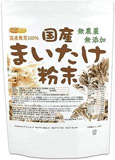 国産 まいたけ粉末 350g 無農薬・無添加 国産舞茸100%使用 [01] NICHIGA(ニチガ)