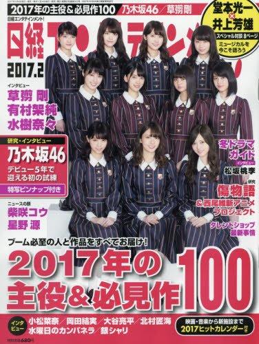 『日経エンタテインメント! 2017年2月号』のトップ画像