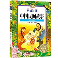 Chinese children benefit from a lifetime of stories: Chinese folk tales (phonetic version)(Chinese Edition)