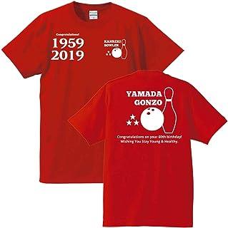 【名入れ、メッセージプリント、オリジナルTシャツ、スポーツデザイン】還暦祝い赤いTシャツ 還暦祝いボウリング大好き!(プレゼントラッピング付)クリエイティcre80還暦