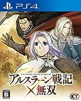アルスラーン戦記×無双 - PS4