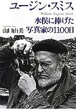 1100 Date of photographers dedicated to Minamata: Eugene Smith (2013) ISBN: 4093798443 [Japanese Import]