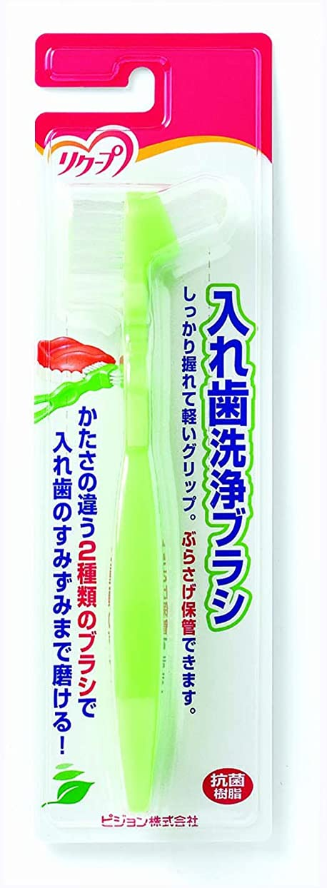 オゾン人気リクープ 入れ歯洗浄ブラシ