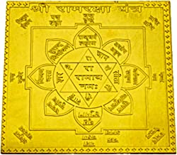 """Shri Ram Raksha Yantra in Thick Copper/Gold Plated/Pure Silver Premium Quality (3""""X3"""" Gold Plated)"""