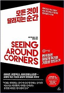 韓国語書籍, 経営戦略・革新/모든 것이 달라지는 순간 - 리타 맥그레이스/세계 최고 혁신 전문가 리타 맥그래스가 발견한 변곡점의 시그널/韓国より配送