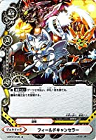 バディファイトDDD(トリプルディー) フィールドキャンセラー/放て!必殺竜/シングルカード/D-BT01/0125