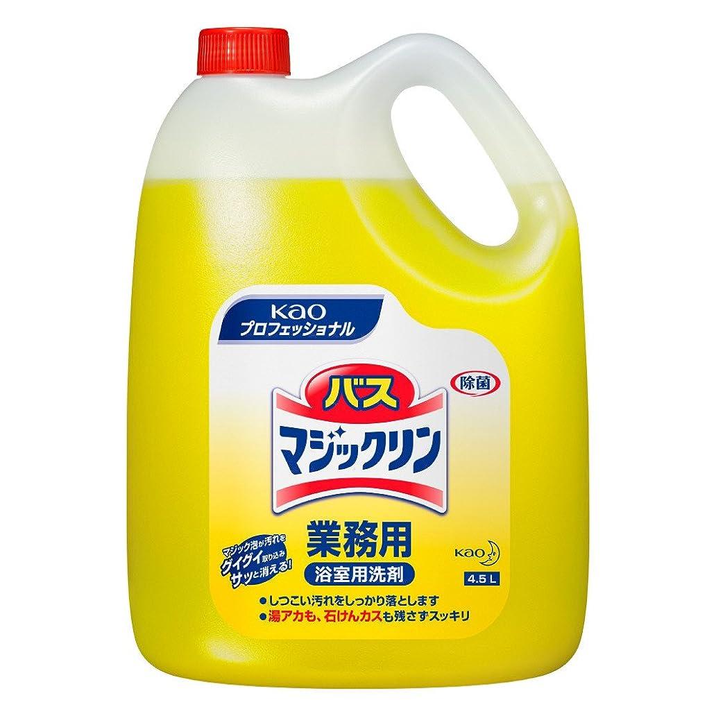 機械的肉屋春【業務用 浴室用洗剤】バスマジックリン 4.5L(花王プロフェッショナルシリーズ)
