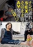 ナンパ連れ込みSEX隠し撮り・そのまま勝手にAV発売。する23才まで童貞 Vol.7 綜実社/妄想族 [DVD]