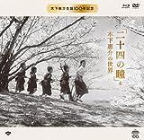 「二十四の瞳」と木下惠介の世界[Blu-ray/ブルーレイ]