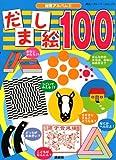 だまし絵100 (知育アルバム)