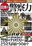 日本の警察力 (別冊宝島 2451)