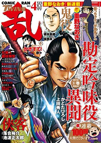 コミック乱ツインズ 2021年4月号 [雑誌]