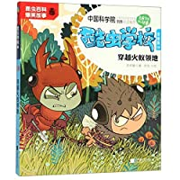 Insect School (With Pinyin, 10) (Chinese Edition)