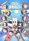【初回仕様特典あり】えいがのおそ松さんBlu-ray Disc赤塚高校卒業記念BOX (特製ケース、特製ブックレット、縮刷アフレコ台本、絵コンテ集封入)