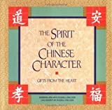 The Spirit of the Chinese Character: Gifts from the Heart