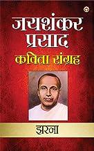 Jaishankar Prasad Kavita Sangrah : Jhharna - (जय शंकर प्रसाद कविता संग्रह: झरना) (Hindi Edition)