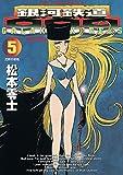 銀河鉄道999(5) (ビッグコミックス)