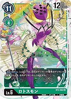 デジモンカードゲーム BT4-060 ロトスモン (U アンコモン) ブースター グレイトレジェンド (BT-04)
