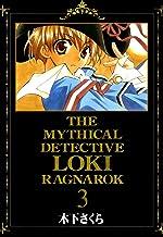 表紙: 魔探偵ロキ RAGNAROK 3巻 (コミックブレイド) | 木下さくら