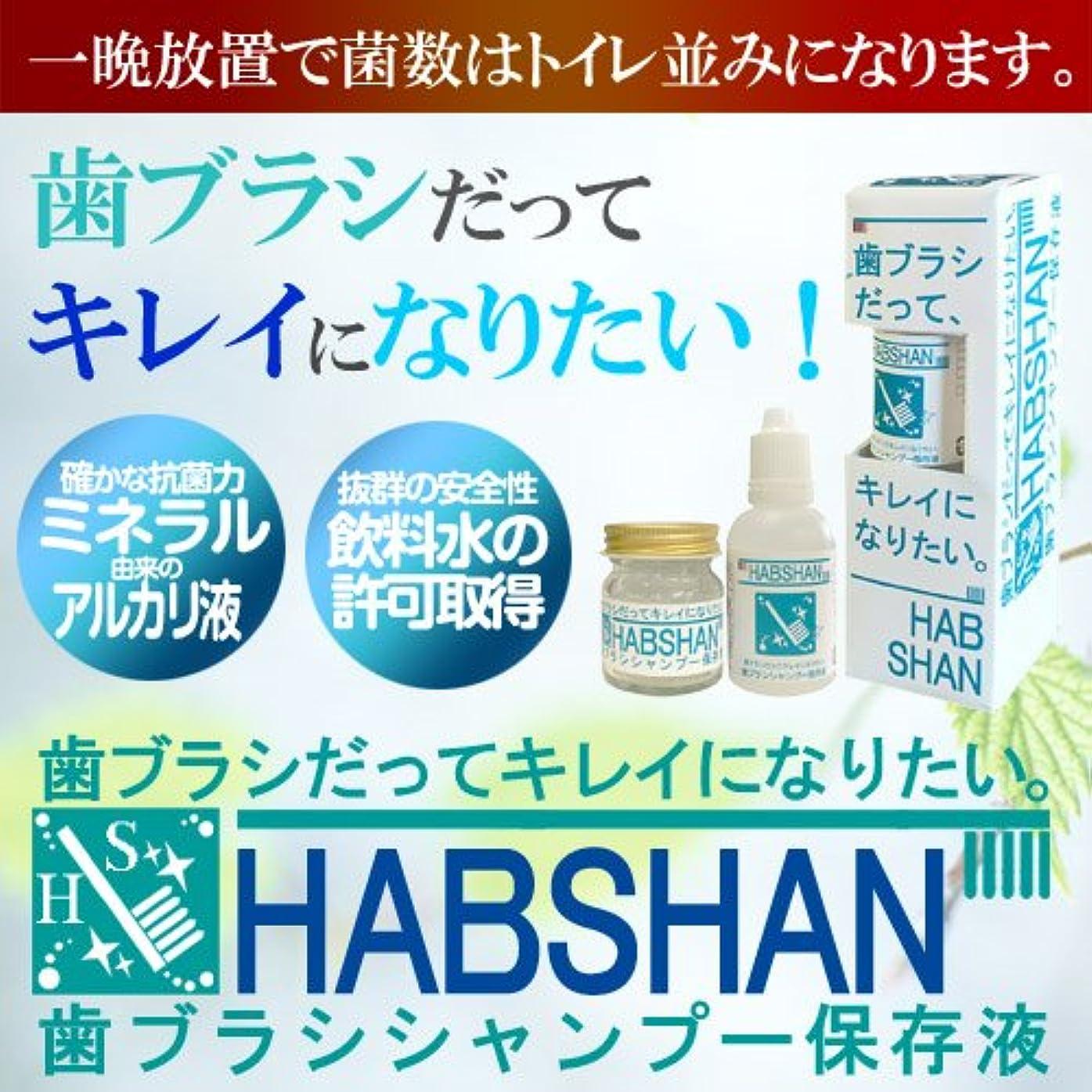 着替える形容詞前任者HABSHAN ハブシャン 歯ブラシ 洗浄 汚れ 菌 ケア 綺麗 臭い 匂い におい ニオイ 保存液 手入れ