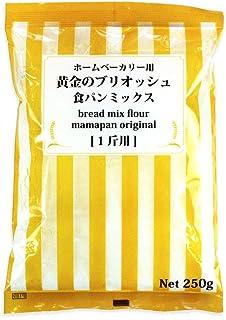 【mamapan】食パンミックス 黄金のブリオッシュ食パンミックス 1斤用 mamapan 250g