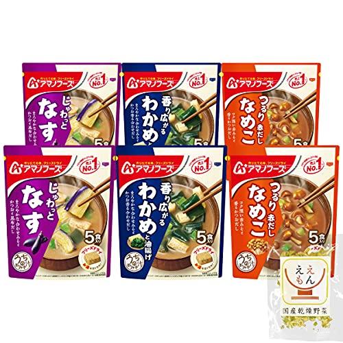 アマノフーズ フリーズドライ 味噌汁 3種 30食 なす わかめ なめこ 詰め合わせ 国産乾燥野菜 セット