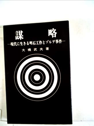 謀略―現代に生きる明石工作とゾルゲ事件 (1964年) (時事新書)