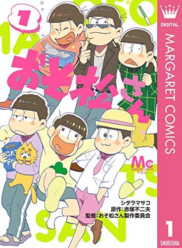 おそ松さん 1 (マーガレットコミックスDIGITAL)