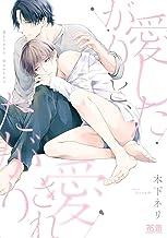 表紙: 愛したがりと、愛されたがり【電子限定おまけ付き】 (花音コミックス) | 木下ネリ