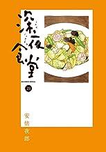深夜食堂 (23) (ビッグコミックススペシャル)