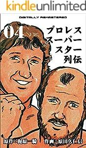 プロレススーパースター列伝【デジタルリマスター】 4巻 表紙画像