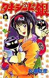 タキシード銀(8) (少年サンデーコミックス)