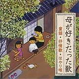母が好きだった歌〈童謡・抒情歌・はやり唄〉~明治・大正生まれの母を思い出す~/表紙画: 谷内六郎