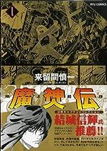 魔神伝 (1) (リュウコミックス)