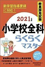 教員採用試験 小学校全科らくらくマスター 2021年度